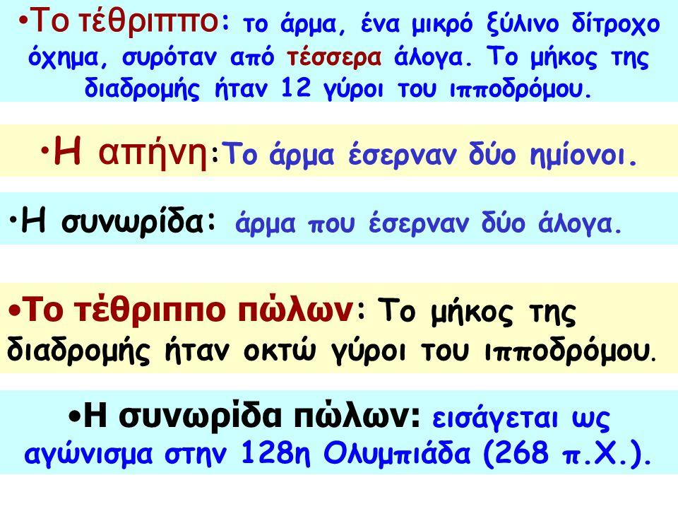 Αρματοδρομίες Ο πρώτος αγώνας αρματοδρομίας που αναφέρει η παράδοση είναι αυτός μεταξύ του Πέλοπα και του Οινομάου, βασιλιά της Πίσας, μύθος που συνδέεται άμεσα με την Ολυμπία.