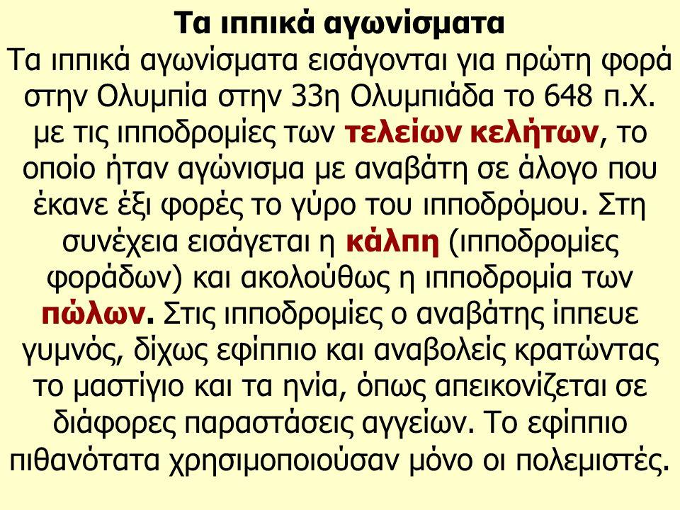 Στα ομηρικά χρόνια ηνίοχος ήταν ο ίδιος ο ιδιοκτή- της, αλλά στους ιστορικούς χρόνους οι ηνίοχοι δεν ήταν οι ιδιοκτήτες των αλόγων.