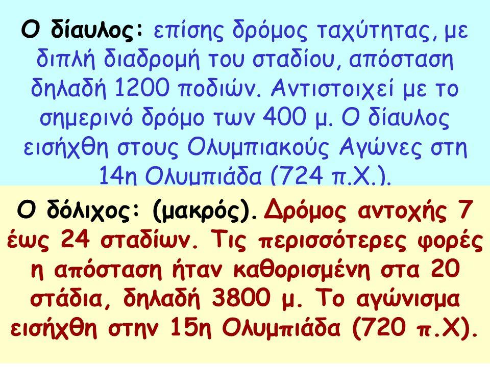 Το ακόντιο Αγώνισμα που επίσης αναφέρεται στον Όμηρο και προέρχεται από τον πόλεμο και το κυνήγι.