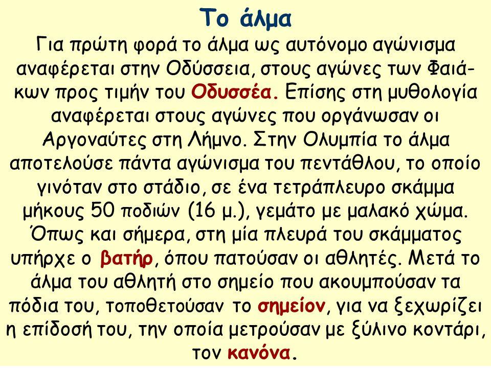 Το άλμα Για πρώτη φορά το άλμα ως αυτόνομο αγώνισμα αναφέρεται στην Οδύσσεια, στους αγώνες των Φαιά- κων προς τιμήν του Οδυσσέα.