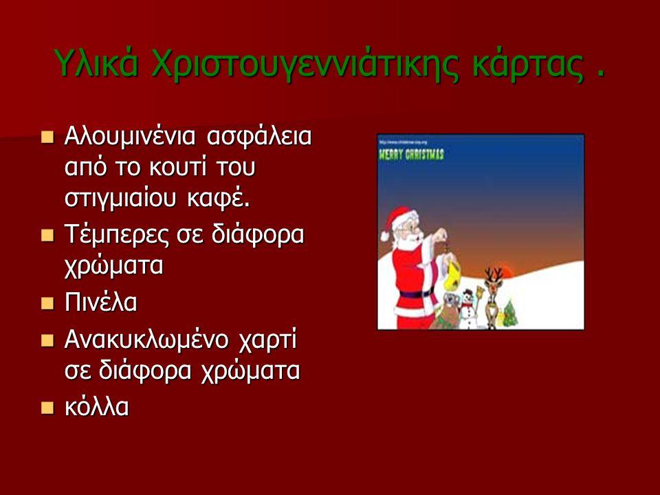 Υλικά Χριστουγεννιάτικης κάρτας. Αλουμινένια ασφάλεια από το κουτί του στιγμιαίου καφέ. Αλουμινένια ασφάλεια από το κουτί του στιγμιαίου καφέ. Τέμπερε
