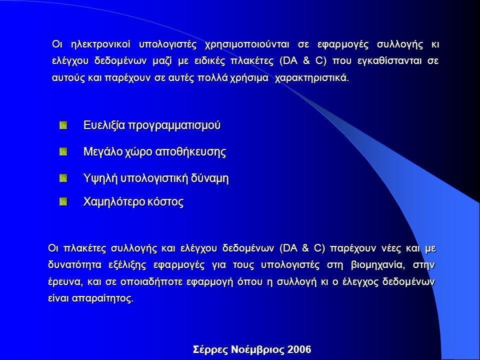 Λόγοι χρήσης των ψηφιακών συστημάτων Λόγοι χρήσης των ψηφιακών συστημάτων Αξιοπιστία κατά τη μετάδοση και αναπαραγωγή Δυνατότητα επεξεργασίας Αποθήκευση του σήματος Σέρρες Νοέμβριος 2006
