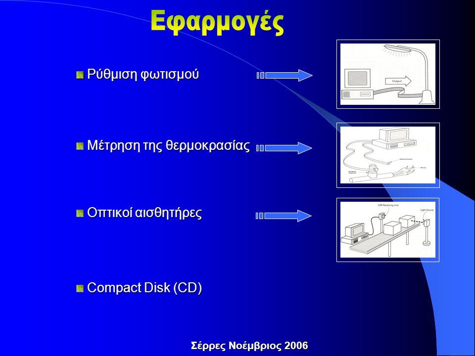 Ρύθμιση φωτισμού Ρύθμιση φωτισμού Μέτρηση της θερμοκρασίας Οπτικοί αισθητήρες Compact Disk (CD)