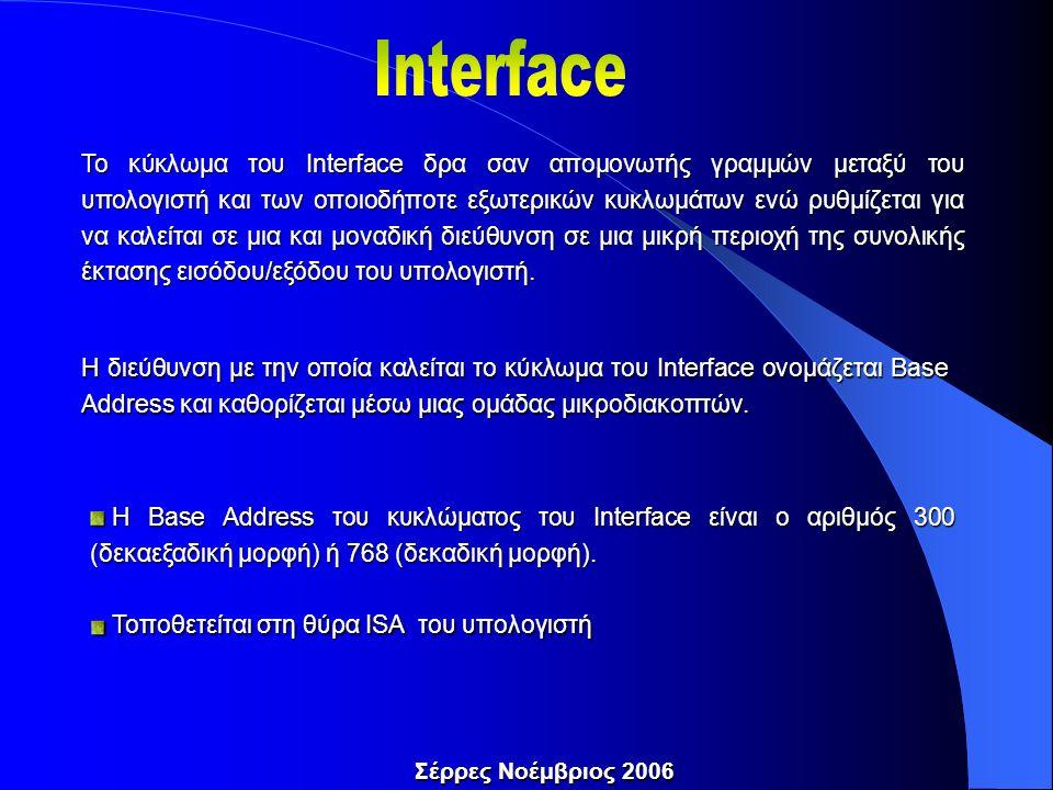 Το κύκλωμα του Interface δρα σαν απομονωτής γραμμών μεταξύ του υπολογιστή και των οποιοδήποτε εξωτερικών κυκλωμάτων ενώ ρυθμίζεται για να καλείται σε μια και μοναδική διεύθυνση σε μια μικρή περιοχή της συνολικής έκτασης εισόδου/εξόδου του υπολογιστή.