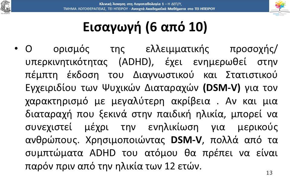 1313 Κλινική Άσκηση στη Λογοπαθολογία 1 – Η ΔΕΠ/Υ, ΤΜΗΜΑ ΛΟΓΟΘΕΡΑΠΕΙΑΣ, ΤΕΙ ΗΠΕΙΡΟΥ - Ανοιχτά Ακαδημαϊκά Μαθήματα στο ΤΕΙ ΗΠΕΙΡΟΥ Ο ορισμός της ελλειμματικής προσοχής/ υπερκινητικότητας (ADHD), έχει ενημερωθεί στην πέμπτη έκδοση του Διαγνωστικού και Στατιστικού Εγχειριδίου των Ψυχικών Διαταραχών (DSM-V) για τον χαρακτηρισμό με μεγαλύτερη ακρίβεια.