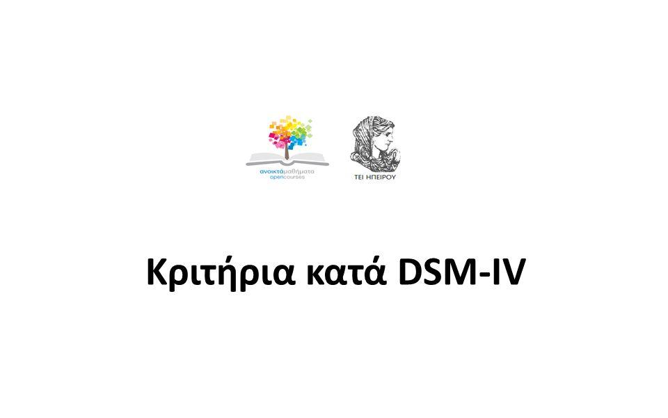 1818 Κριτήρια κατά DSM-IV
