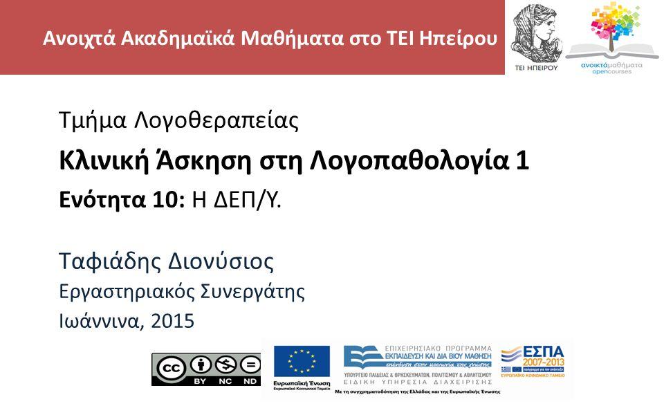 2 Τμήμα Λογοθεραπείας Κλινική Άσκηση στη Λογοπαθολογία 1 Ενότητα 10: Η ΔΕΠ/Υ.
