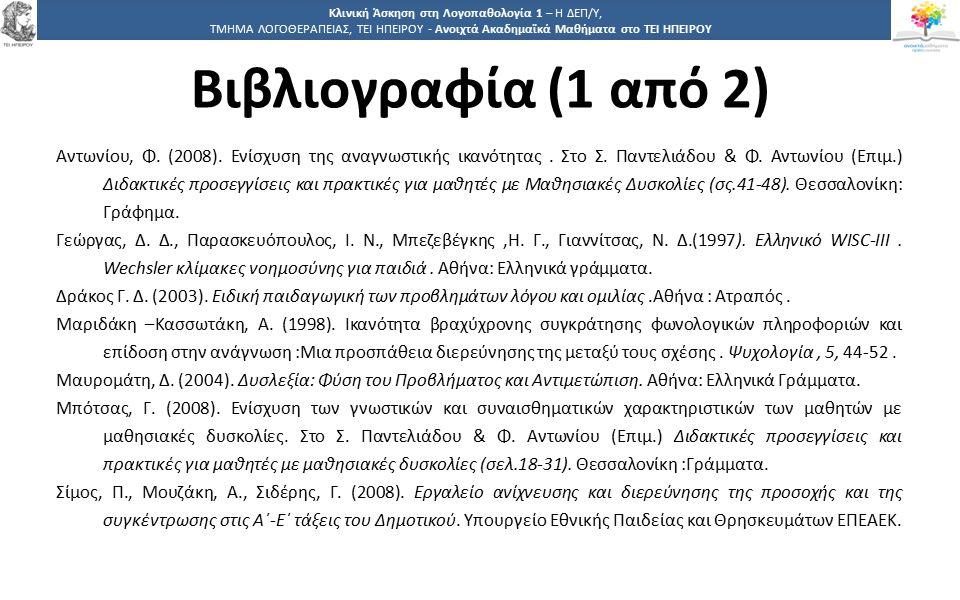 3636 Κλινική Άσκηση στη Λογοπαθολογία 1 – Η ΔΕΠ/Υ, ΤΜΗΜΑ ΛΟΓΟΘΕΡΑΠΕΙΑΣ, ΤΕΙ ΗΠΕΙΡΟΥ - Ανοιχτά Ακαδημαϊκά Μαθήματα στο ΤΕΙ ΗΠΕΙΡΟΥ Βιβλιογραφία (1 από 2) Αντωνίου, Φ.