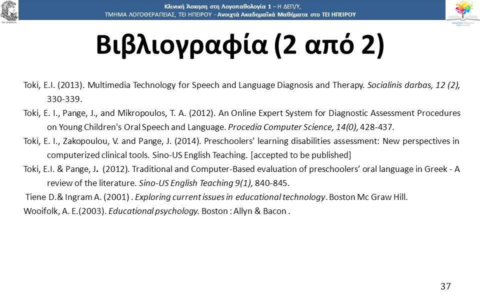 3737 Κλινική Άσκηση στη Λογοπαθολογία 1 – Η ΔΕΠ/Υ, ΤΜΗΜΑ ΛΟΓΟΘΕΡΑΠΕΙΑΣ, ΤΕΙ ΗΠΕΙΡΟΥ - Ανοιχτά Ακαδημαϊκά Μαθήματα στο ΤΕΙ ΗΠΕΙΡΟΥ 37 Βιβλιογραφία (2 από 2) Toki, E.I.