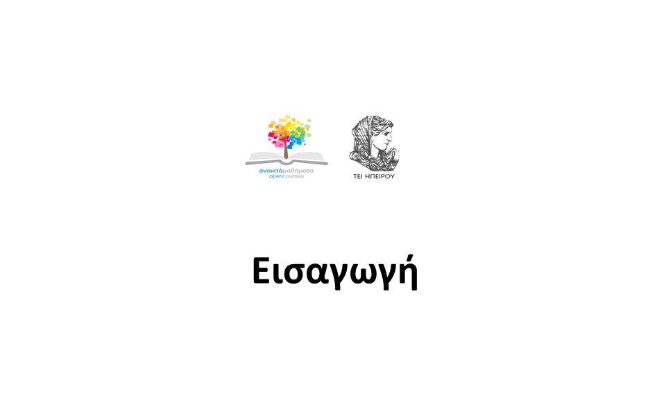 2828 Κλινική Άσκηση στη Λογοπαθολογία 1 – Η ΔΕΠ/Υ, ΤΜΗΜΑ ΛΟΓΟΘΕΡΑΠΕΙΑΣ, ΤΕΙ ΗΠΕΙΡΟΥ - Ανοιχτά Ακαδημαϊκά Μαθήματα στο ΤΕΙ ΗΠΕΙΡΟΥ Ανίχνευση ΔΕΠ-Υ στο Σχολείο (1 από 5) Στο σχολείο στα παιδιά με Διάσπαση Ελλειμματικής Προσοχής παρατηρούμε συχνά ότι : την ώρα του μαθήματος συχνά αφαιρούνται δεν προσέχουν, μπορεί να είναι ανήσυχα με δυσκολία συγκέντρωσης η συμμετοχή τους στο μάθημα είναι μειωμένη 28