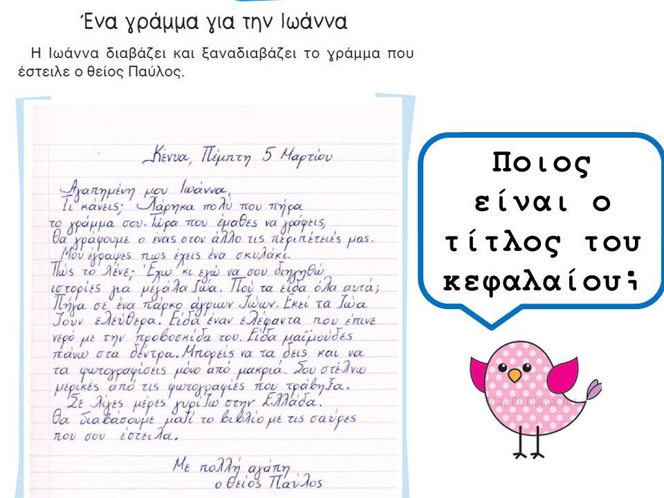 Ένα γράμμα για την Ιωάννα Τετράδιο εργασιών