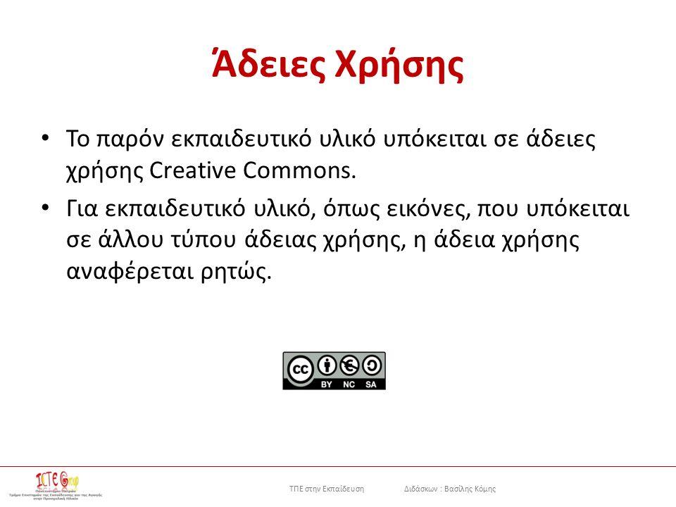 ΤΠΕ στην Εκπαίδευση Διδάσκων : Βασίλης Κόμης Άδειες Χρήσης Το παρόν εκπαιδευτικό υλικό υπόκειται σε άδειες χρήσης Creative Commons. Για εκπαιδευτικό υ