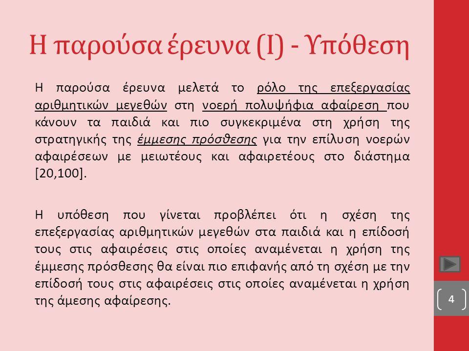 Η παρούσα έρευνα (ΙΙ) 1 ον αναμένεται μια σχέση μεταξύ της επίδοσης στα προβλήματα πολυψήφιας αφαίρεσης και στις ασκήσεις σύγκρισης αριθμητικών μεγεθών (both symbolic and non symbolic formats).