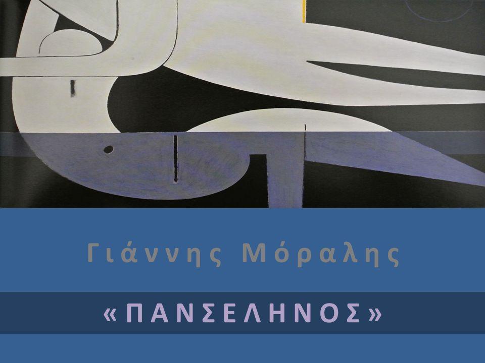 Ο Γιάννης Μόραλης είναι ένας από τους καλλιτέχνες του 20 ου αιώνα που προετοίμασαν και ολοκλήρωσαν το άνοιγμα της ελληνικής τέχνης προς τις διάφορες τάσεις του μοντερνισμού.