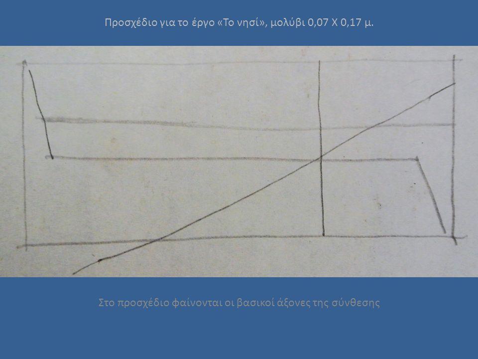 Προσχέδιο για το έργο «Το νησί», μολύβι 0,07 Χ 0,17 μ. Στο προσχέδιο φαίνονται οι βασικοί άξονες της σύνθεσης