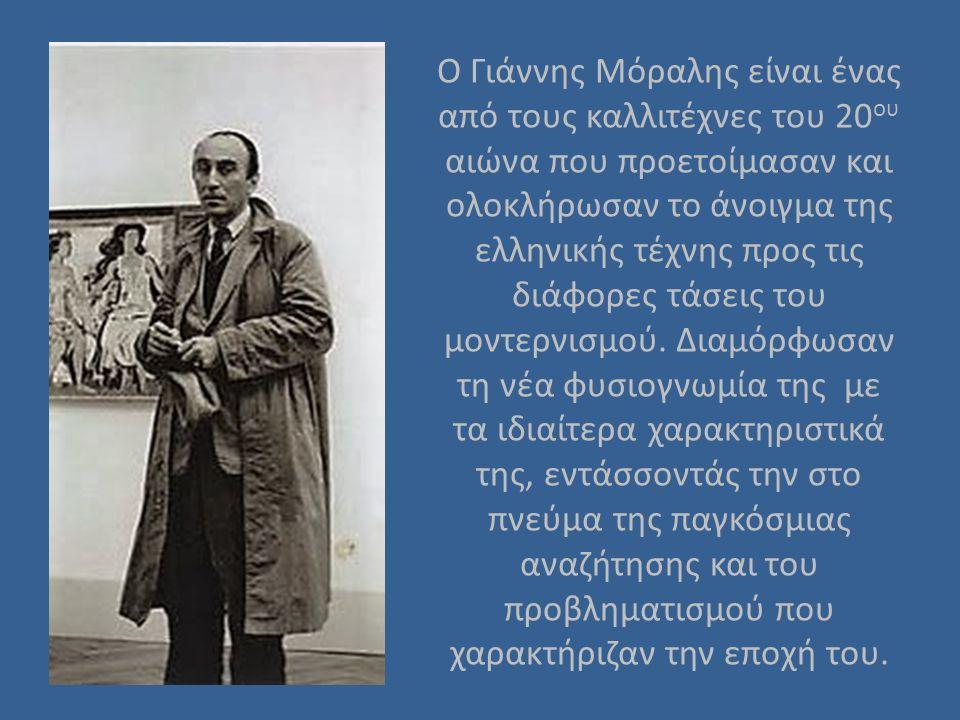 Ο Γιάννης Μόραλης είναι ένας από τους καλλιτέχνες του 20 ου αιώνα που προετοίμασαν και ολοκλήρωσαν το άνοιγμα της ελληνικής τέχνης προς τις διάφορες τ