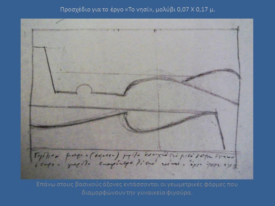 Προσχέδιο για το έργο «Το νησί», μολύβι 0,07 Χ 0,17 μ. Επάνω στους βασικούς άξονες εντάσσονται οι γεωμετρικές φόρμες που διαμορφώνουν την γυναικεία φι
