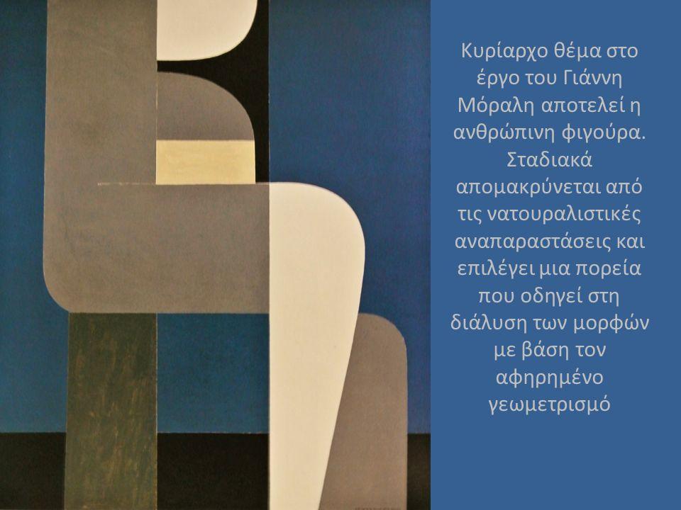 Κυρίαρχο θέμα στο έργο του Γιάννη Μόραλη αποτελεί η ανθρώπινη φιγούρα. Σταδιακά απομακρύνεται από τις νατουραλιστικές αναπαραστάσεις και επιλέγει μια