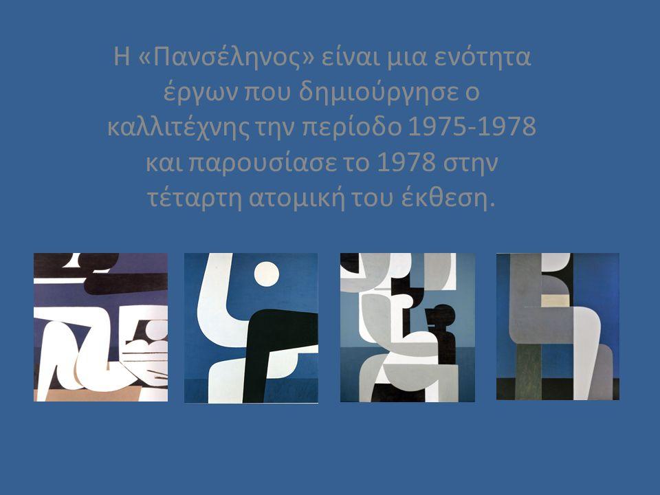 Πανσέληνος Α' 1975. Ακρυλικό σε πανί, 0.98 Χ1.66μ. Ιδιωτική συλλογή