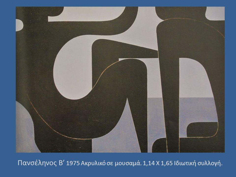 Πανσέληνος Β' 1975 Ακρυλικό σε μουσαμά. 1,14 Χ 1,65 Ιδιωτική συλλογή.