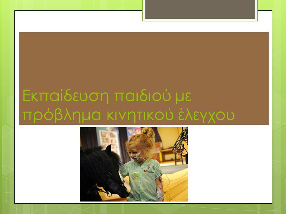 Χαρακτηριστικά εκπαιδευόμενου o Κοριτσάκι πέντε ετών o Πραγματοποίησε επέμβαση σε ηλικία 4 ετών στον υποθάλαμο του εγκεφάλου o Έχει σημαντικό περιορισμό κινητικού ελέγχου των άνω και κάτω άκρων o Ωστόσο, έμαθε να περπατάει και να ισορροπεί χωρίς βοήθεια (με αργά και μικρά βήματα) o Τώρα, θέλει να μάθει να χειρίζεται μόνη της με σταθερότητα και ακρίβεια το μολύβι (η δεξιότητα που θα μάθει)