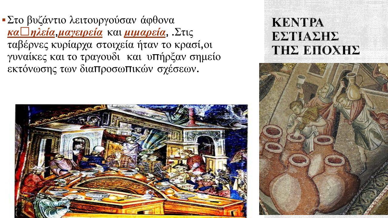  Στο βυζάντιο λειτουργούσαν άφθονα καπηλεία, μαγειρεία και μιμαρεία,.