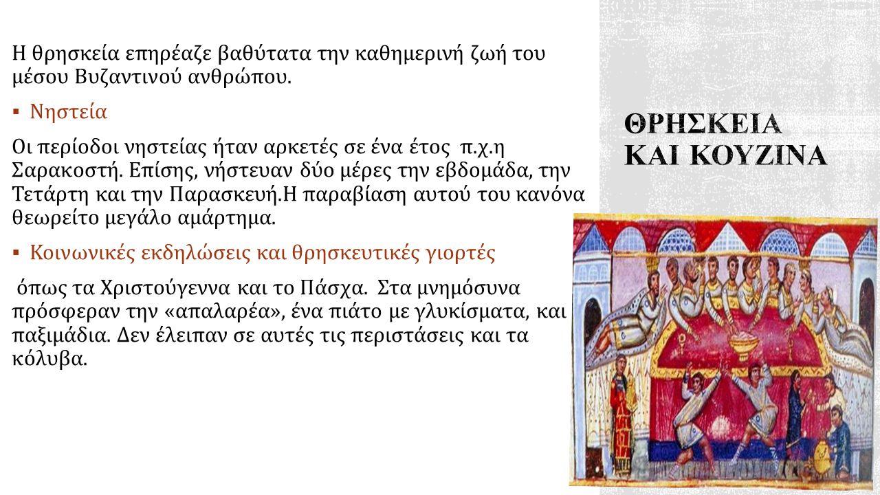 Η θρησκεία επηρέαζε βαθύτατα την καθημερινή ζωή του μέσου Βυζαντινού ανθρώπου.  Νηστεία Οι περίοδοι νηστείας ήταν αρκετές σε ένα έτος π. χ. η Σαρακοσ