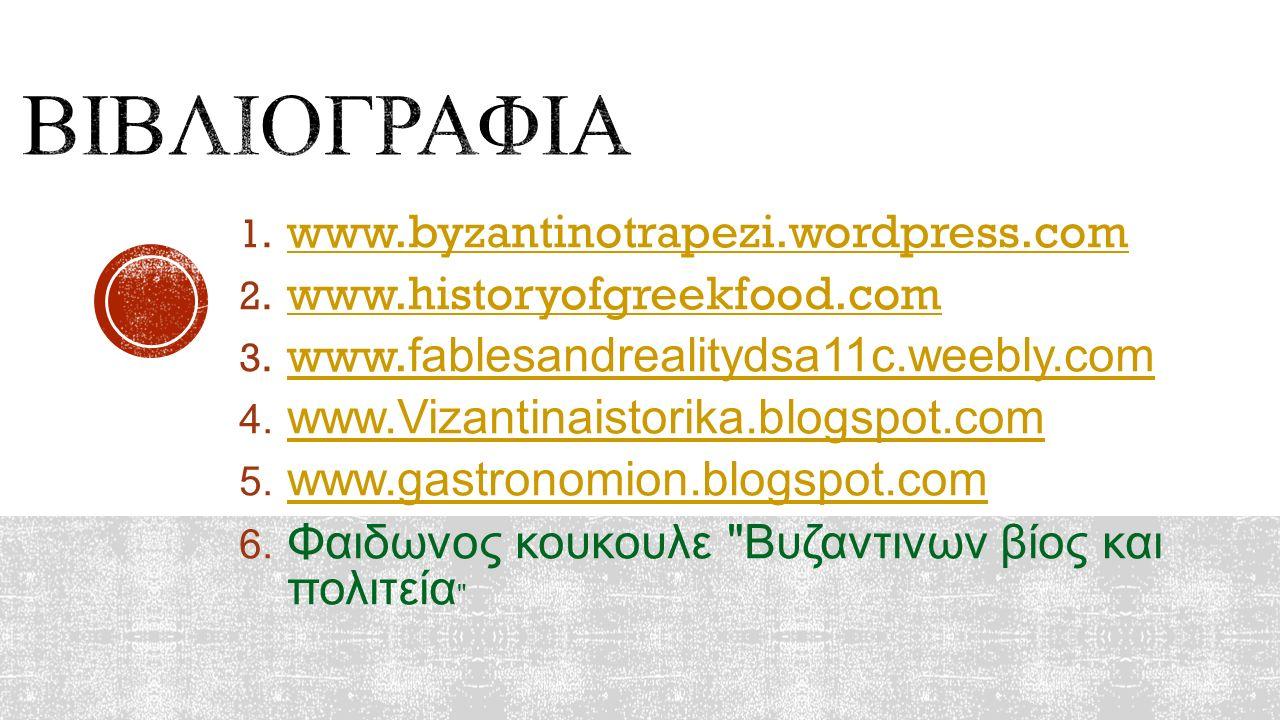 1. www.byzantinotrapezi.wordpress.com www.byzantinotrapezi.wordpress.com 2. www.historyofgreekfood.com www.historyofgreekfood.com 3. www. fablesandrea