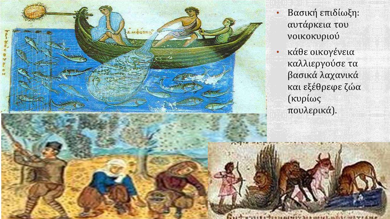 ΤΑ ΓΕΥΜΑΤΑ ΤΩΝ ΒΥΖΑΝΤΙΝΩΝ Τα κύρια γεύματα ενός μέσου Βυζαντινού ήταν τρία: α) το πρόγευμα ή πρόφαγον, β)το μεσημεριανό ή το άριστον γεύμα και, γ)ο δείπνος.