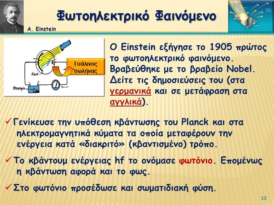 12 Ο Einstein εξήγησε το 1905 πρώτος το φωτοηλεκτρικό φαινόμενο.