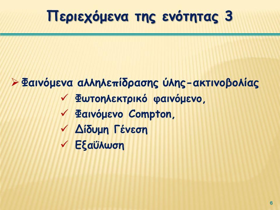 7 Φωτοηλεκτρικό Φαινόμενο Α.
