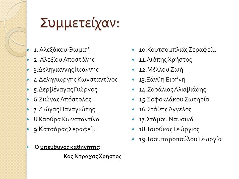 Συμμετείχαν : 1. Αλεξάκου Θωμαή 2. Αλεξίου Αποστόλης 3.