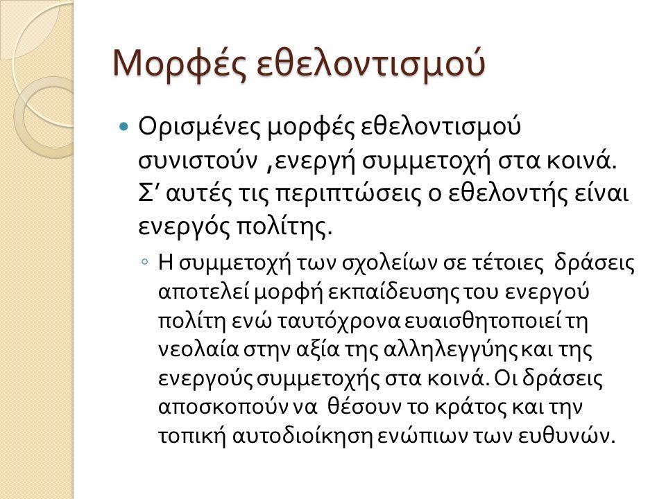 Συμμετείχαν : 1.Αλεξάκου Θωμαή 2. Αλεξίου Αποστόλης 3.