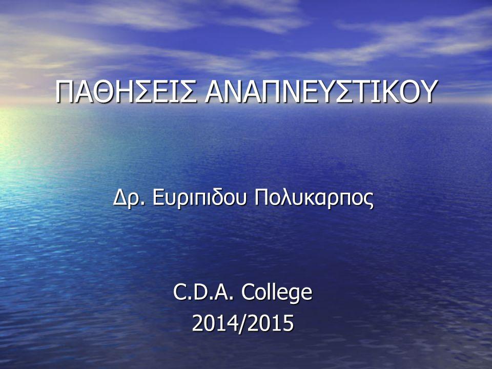 ΠΑΘΗΣΕΙΣ ΑΝΑΠΝΕΥΣΤΙΚΟΥ Δρ. Ευριπιδου Πολυκαρπος C.D.A. College 2014/2015