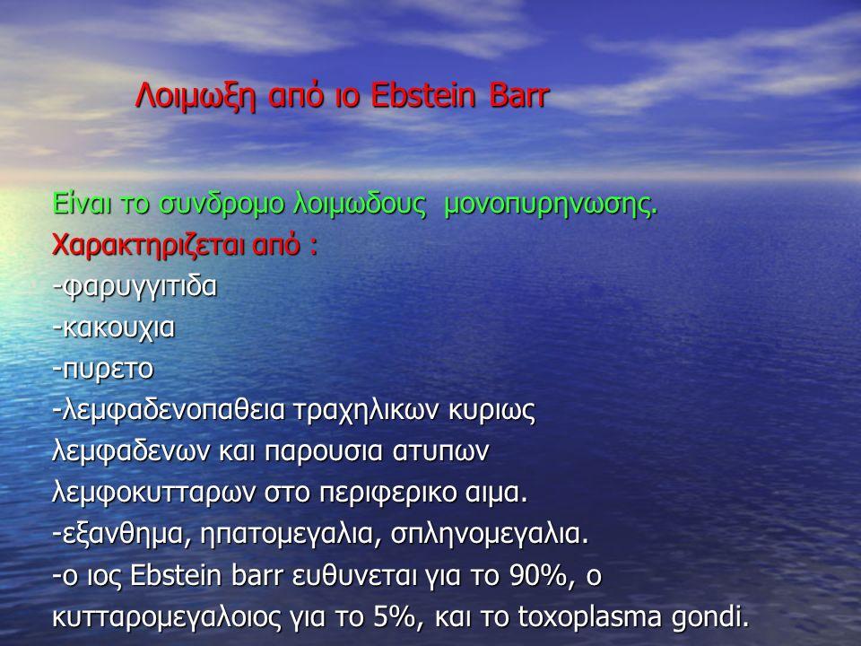 Λοιμωξη από ιο Ebstein Barr Λοιμωξη από ιο Ebstein Barr Είναι το συνδρομο λοιμωδους μονοπυρηνωσης. Χαρακτηριζεται από : -φαρυγγιτιδα-κακουχια-πυρετο -