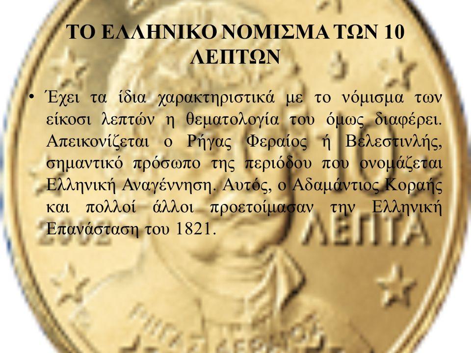 Έχει τα ίδια χαρακτηριστικά με το νόμισμα των είκοσι λεπτών η θεματολογία του όμως διαφέρει. Απεικονίζεται ο Ρήγας Φεραίος ή Βελεστινλής, σημαντικό πρ