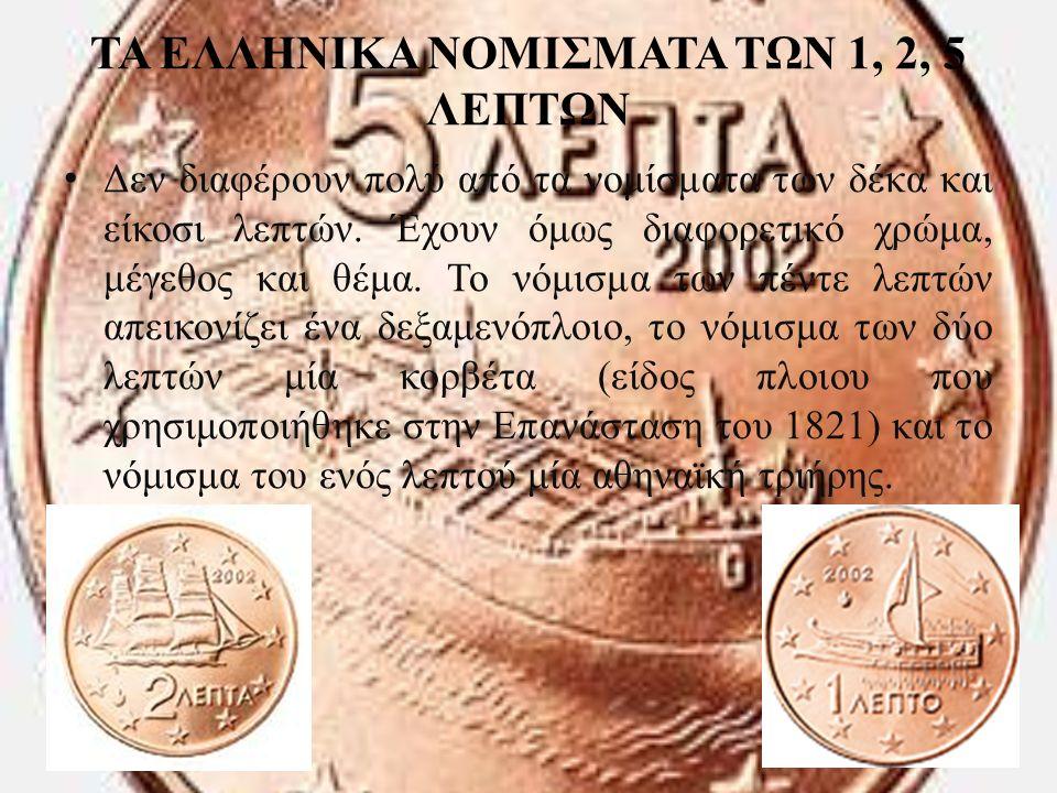 Δεν διαφέρουν πολύ από τα νομίσματα των δέκα και είκοσι λεπτών. Έχουν όμως διαφορετικό χρώμα, μέγεθος και θέμα. Το νόμισμα των πέντε λεπτών απεικονίζε