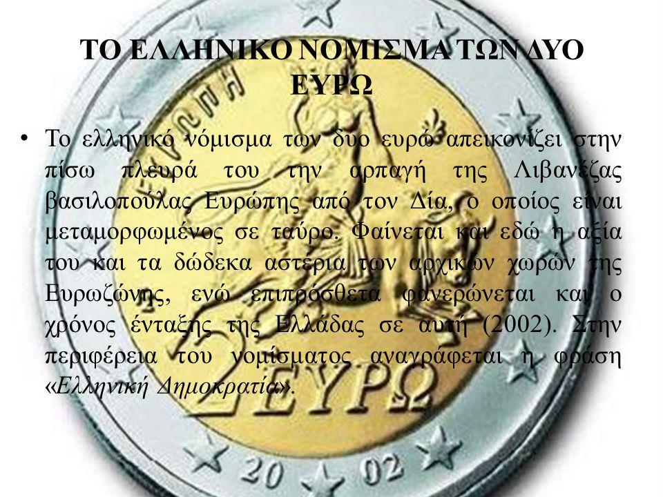ΤΟ ΕΛΛΗΝΙΚΟ ΝΟΜΙΣΜΑ ΤΩΝ ΔΥΟ ΕΥΡΩ Το ελληνικό νόμισμα των δύο ευρώ απεικονίζει στην πίσω πλευρά του την αρπαγή της Λιβανέζας βασιλοπούλας Ευρώπης από τ