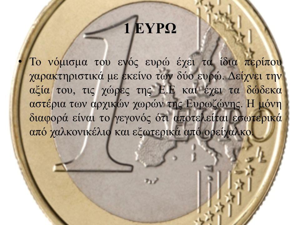 1 ΕΥΡΩ Το νόμισμα του ενός ευρώ έχει τα ίδια περίπου χαρακτηριστικά με εκείνο των δύο ευρώ. Δείχνει την αξία του, τις χώρες της Ε.Ε και έχει τα δώδεκα