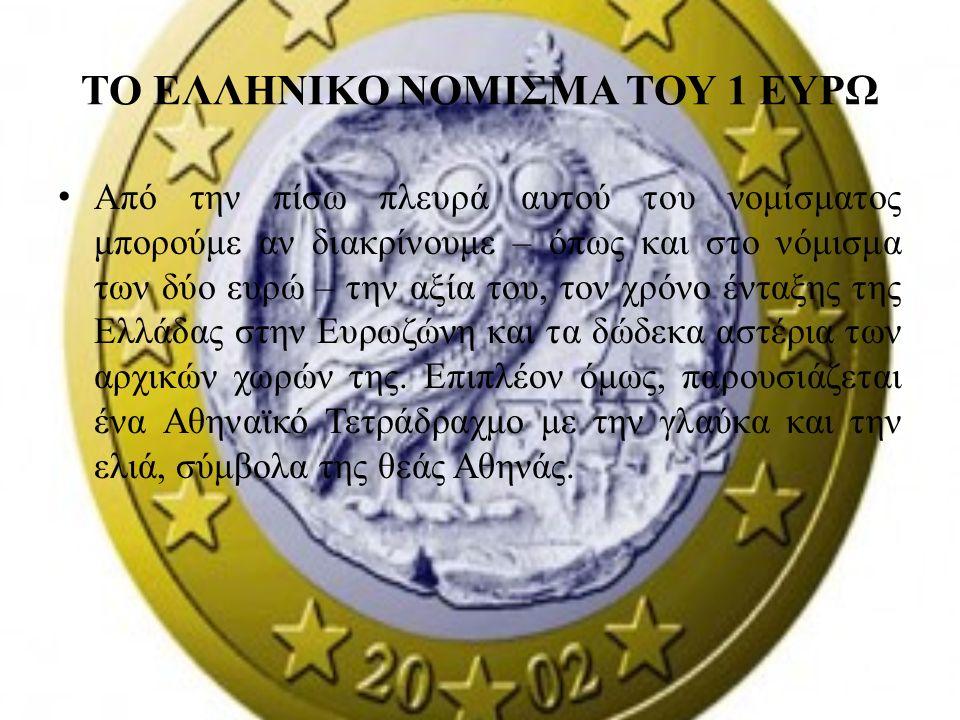 ΤΟ ΕΛΛΗΝΙΚΟ ΝΟΜΙΣΜΑ ΤΟΥ 1 ΕΥΡΩ Από την πίσω πλευρά αυτού του νομίσματος μπορούμε αν διακρίνουμε – όπως και στο νόμισμα των δύο ευρώ – την αξία του, το