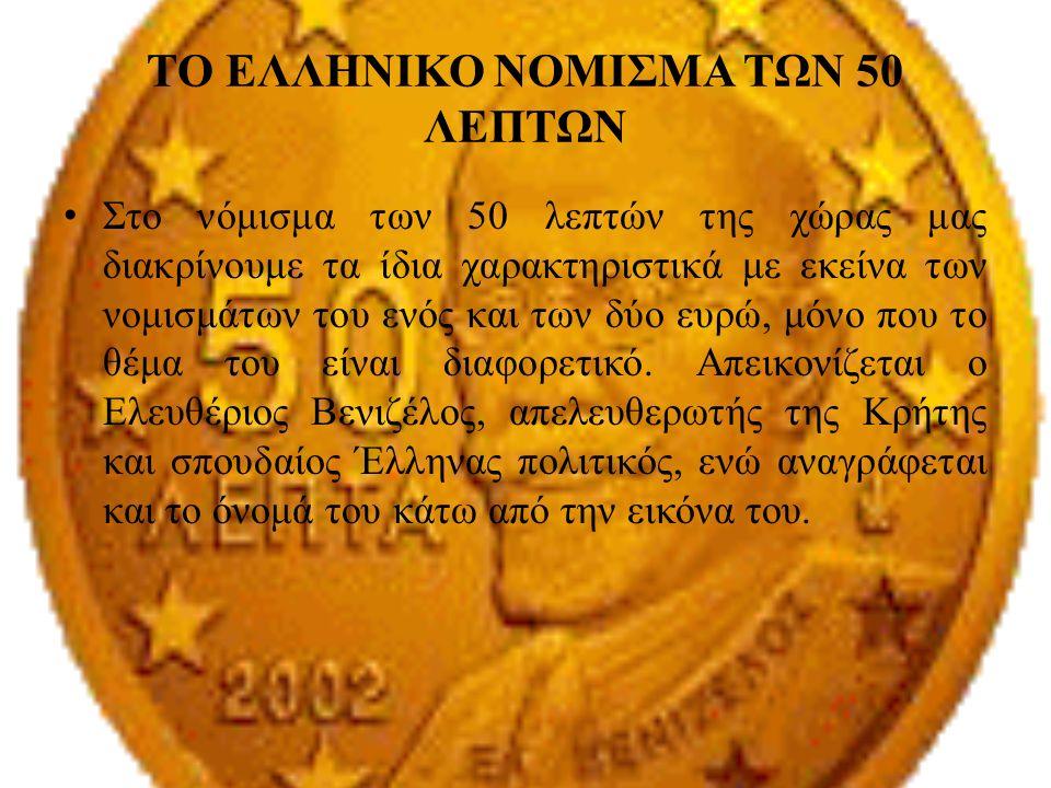 Στο νόμισμα των 50 λεπτών της χώρας μας διακρίνουμε τα ίδια χαρακτηριστικά με εκείνα των νομισμάτων του ενός και των δύο ευρώ, μόνο που το θέμα του εί