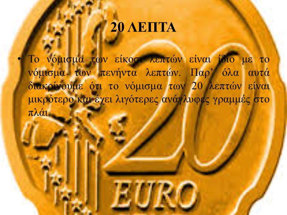 20 ΛΕΠΤΑ Το νόμισμα των είκοσι λεπτών είναι ίδιο με το νόμισμα των πενήντα λεπτών. Παρ' όλα αυτά διακρίνουμε ότι το νόμισμα των 20 λεπτών είναι μικρότ