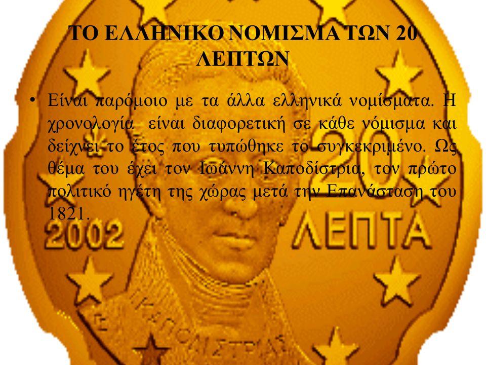 Είναι παρόμοιο με τα άλλα ελληνικά νομίσματα. Η χρονολογία είναι διαφορετική σε κάθε νόμισμα και δείχνει το έτος που τυπώθηκε το συγκεκριμένο. Ως θέμα