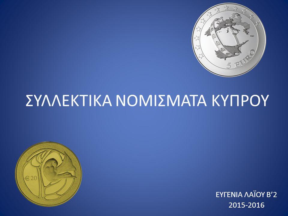 ΣΥΛΛΕΚΤΙΚΑ ΝΟΜΙΣΜΑΤΑ ΚΥΠΡΟΥ ΕΥΓΕΝΙΑ ΛΑΪΟΥ Β'2 2015-2016