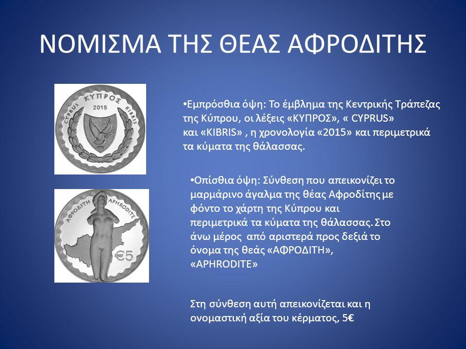 ΝΟΜΙΣΜΑ ΤΗΣ ΘΕΑΣ ΑΦΡΟΔΙΤΗΣ Εμπρόσθια όψη: Το έμβλημα της Κεντρικής Τράπεζας της Κύπρου, οι λέξεις «ΚΥΠΡΟΣ», « CYPRUS» και «KIBRIS», η χρονολογία «2015