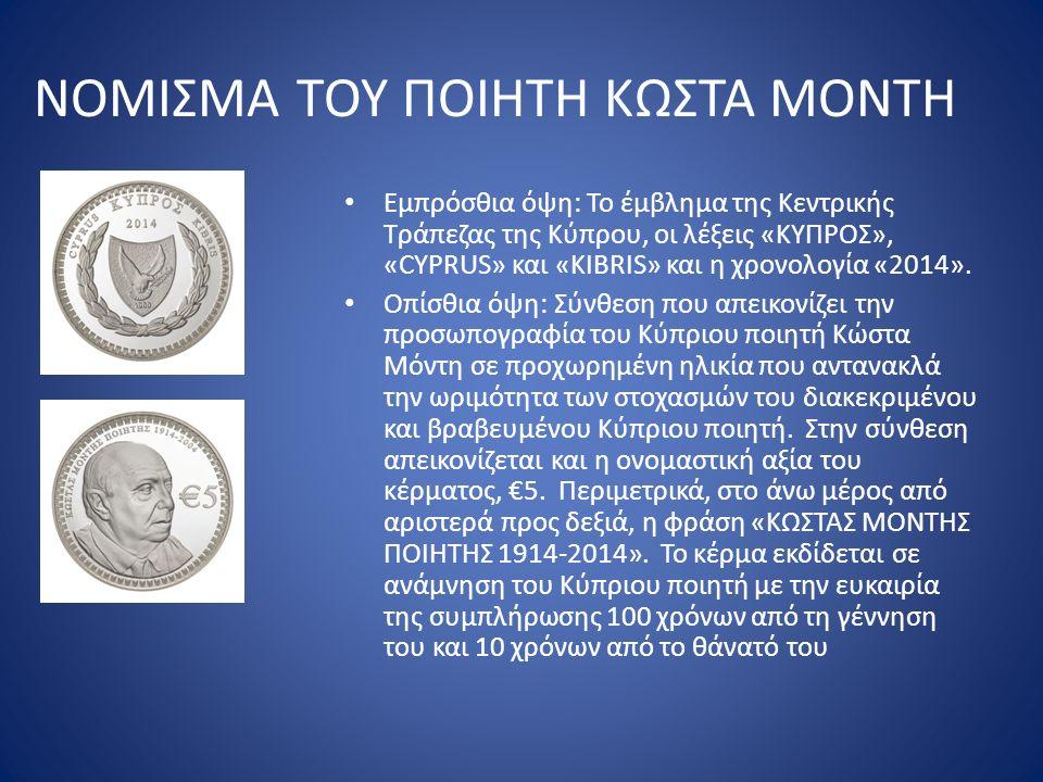 ΝΟΜΙΣΜΑ ΤΟΥ ΠΟΙΗΤΗ ΚΩΣΤΑ ΜΟΝΤΗ Εμπρόσθια όψη: Το έμβλημα της Κεντρικής Τράπεζας της Κύπρου, οι λέξεις «ΚΥΠΡΟΣ», «CYPRUS» και «KIBRIS» και η χρονολογία