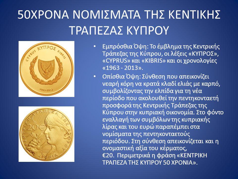 50ΧΡΟΝΑ ΝΟΜΙΣΜΑΤΑ ΤΗΣ ΚΕΝΤΙΚΗΣ ΤΡΑΠΕΖΑΣ ΚΥΠΡΟΥ Εμπρόσθια Όψη: Το έμβλημα της Κεντρικής Τράπεζας της Κύπρου, οι λέξεις «ΚΥΠΡΟΣ», «CYPRUS» και «KIBRIS»