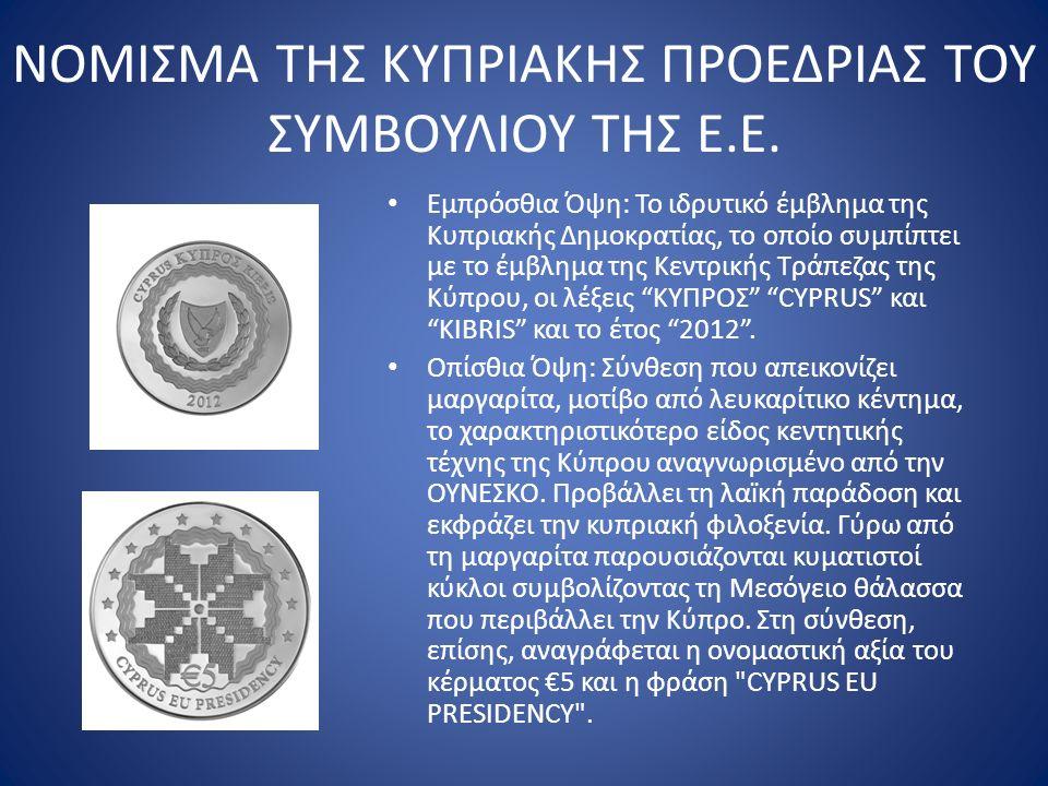ΝΟΜΙΣΜΑ ΤΗΣ ΚΥΠΡΙΑΚΗΣ ΠΡΟΕΔΡΙΑΣ ΤΟΥ ΣΥΜΒΟΥΛΙΟΥ ΤΗΣ Ε.Ε. Εμπρόσθια Όψη: Το ιδρυτικό έμβλημα της Κυπριακής Δημοκρατίας, το οποίο συμπίπτει με το έμβλημα