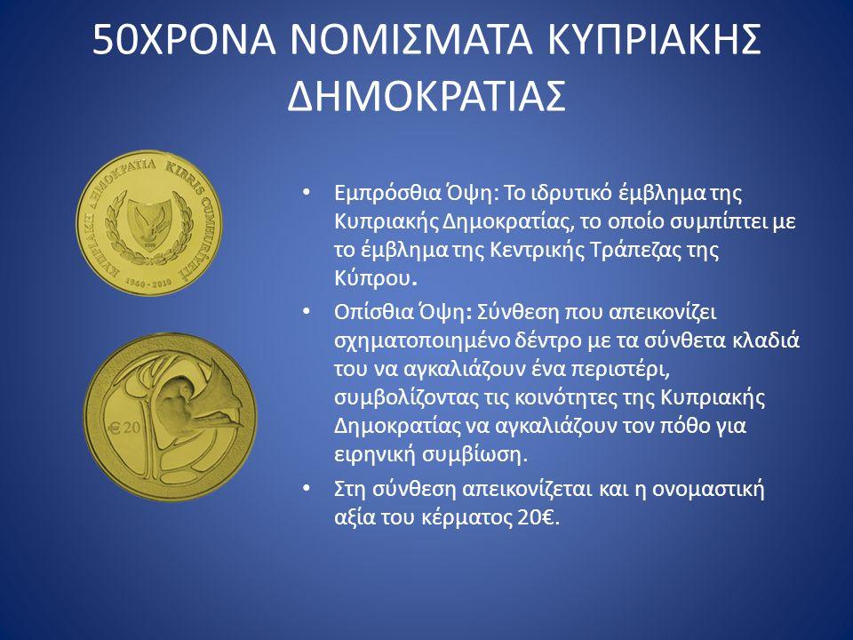 50ΧΡΟΝΑ ΝΟΜΙΣΜΑΤΑ ΚΥΠΡΙΑΚΗΣ ΔΗΜΟΚΡΑΤΙΑΣ Εμπρόσθια Όψη: Το ιδρυτικό έμβλημα της Κυπριακής Δημοκρατίας, το οποίο συμπίπτει με το έμβλημα της Κεντρικής Τ
