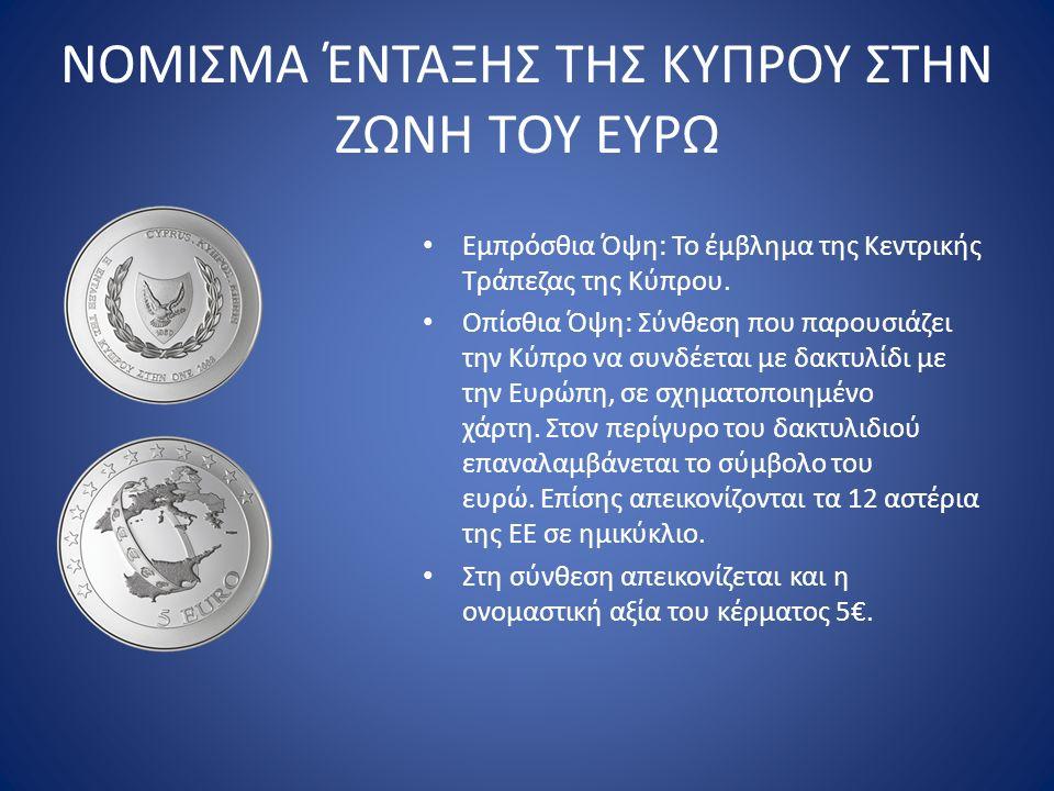 ΝΟΜΙΣΜΑ ΈΝΤΑΞΗΣ ΤΗΣ ΚΥΠΡΟΥ ΣΤΗΝ ΖΩΝΗ ΤΟΥ ΕΥΡΩ Εμπρόσθια Όψη: Το έμβλημα της Κεντρικής Τράπεζας της Κύπρου. Οπίσθια Όψη: Σύνθεση που παρουσιάζει την Κύ